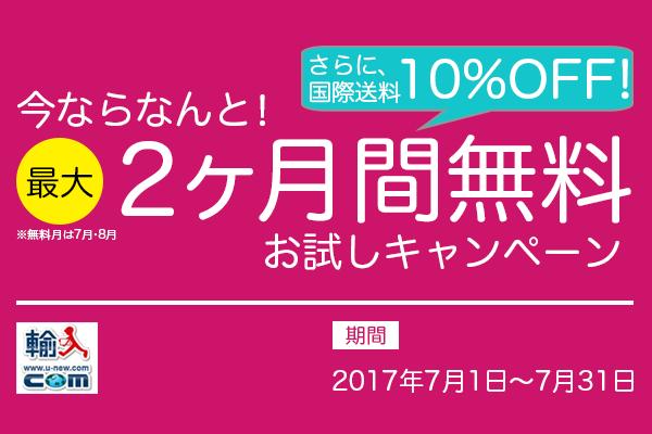 月会費2,980円を最大2ヶ月間無料 + 送料10%引きキャンペーンのご案内