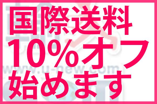 「出荷マスター」になって、国際送料を10%割引しよう!